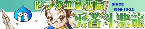ドラクエ情報局 - 勇者斗悪龍☆ドラクエ攻略サイト